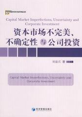 资本市场不完美、不确定性与公司投资(仅适用PC阅读)