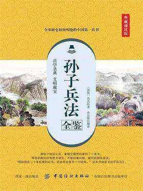 孙子兵法全鉴(典藏诵读版)