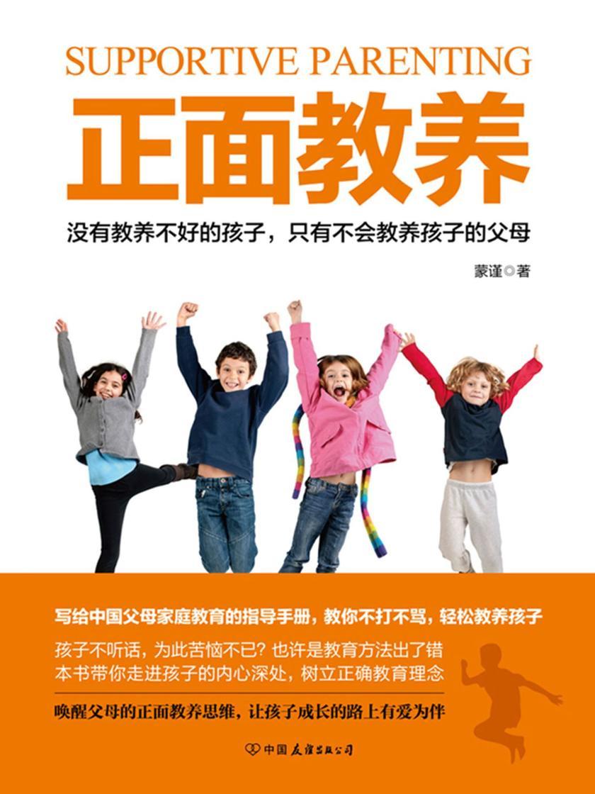 正面教养[写给中国父母家庭教育的指导手册,教你不打不骂,轻松教养孩子。]
