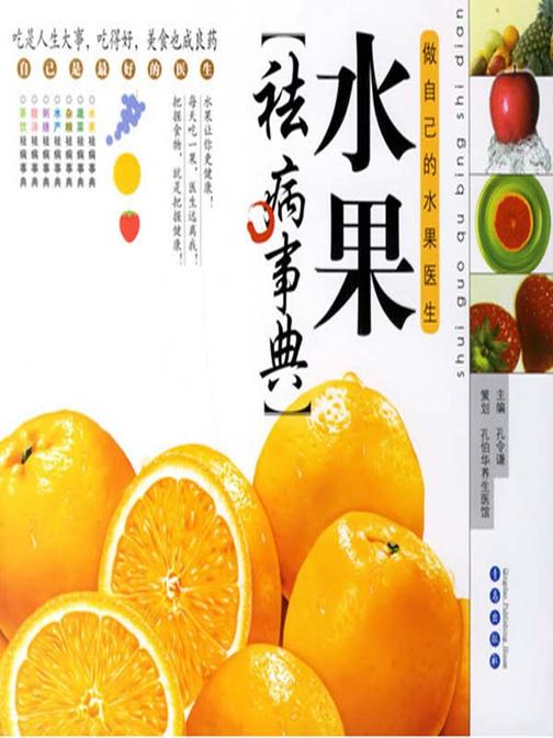 水果祛病事典:做自己的水果医生