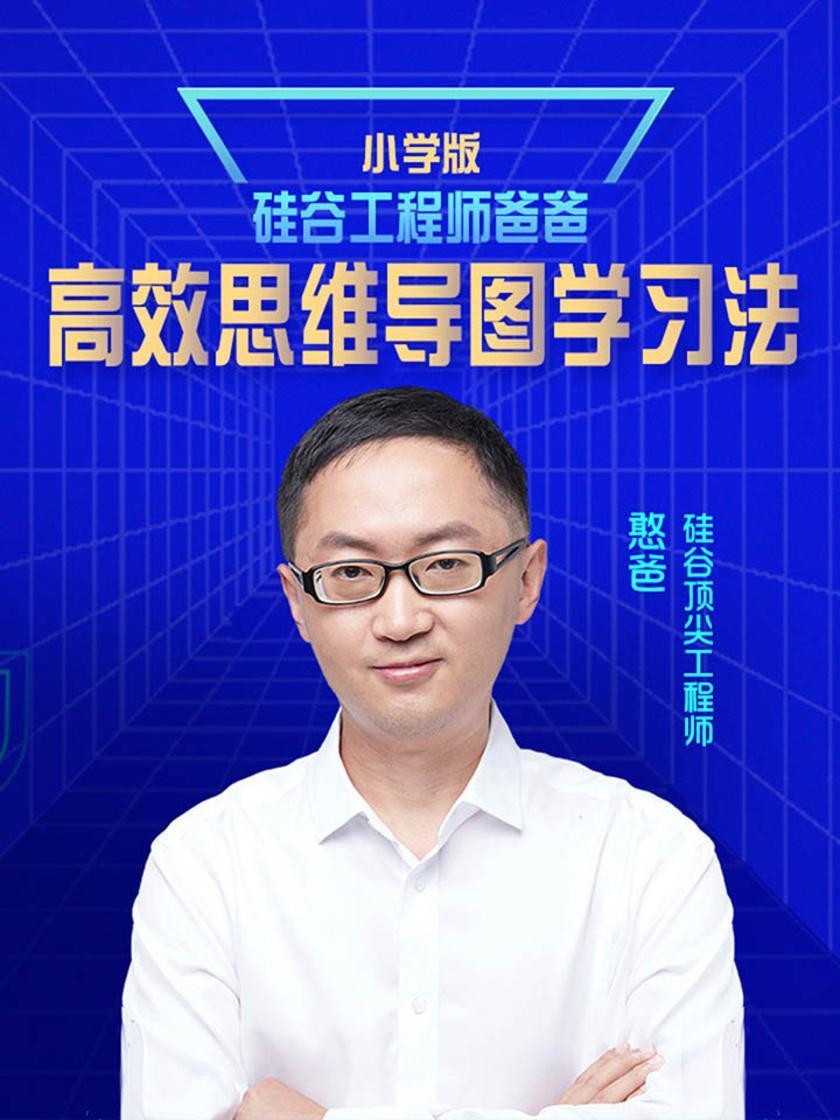 硅谷工程师爸爸*思维导图学习法(小学版)(视频课程)