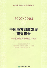 2007—2008 中国地方财政发展研究报告——地方财政支 出结构优化研(仅适用PC阅读)