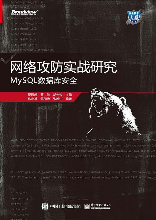 网络攻防实战研究:MySQL数据库安全