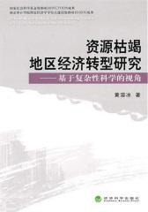 资源枯竭地区经济转型研究:基于复杂性科学的视角(仅适用PC阅读)