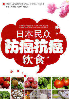 日本民众防癌抗癌饮食