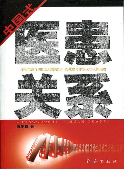 中国式医患关系