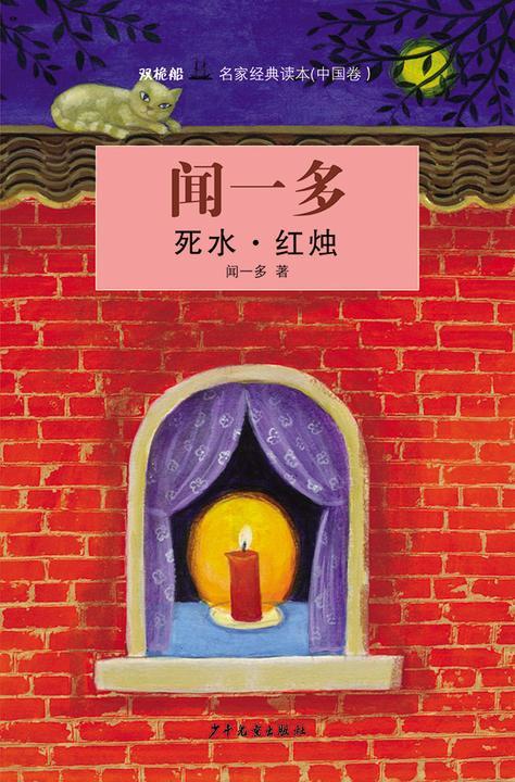 双桅船名家经典读本(中国卷)·死水·红烛