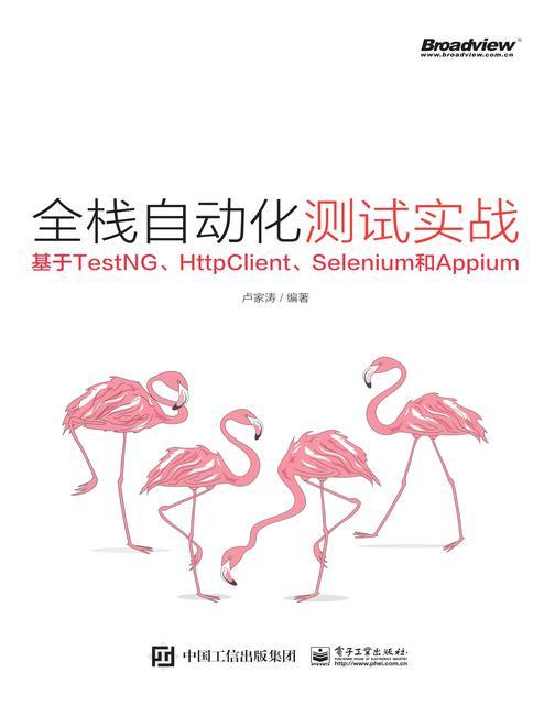 全栈自动化测试实战——基于TestNG、HttpClient、Selenium和Appium