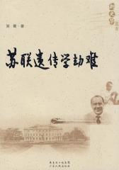 新史学:苏联遗传学劫难(试读本)