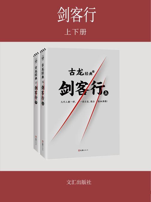古龙经典·剑客行(上下册)