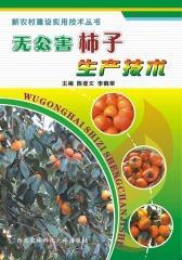 无公害柿子生产技术(仅适用PC阅读)