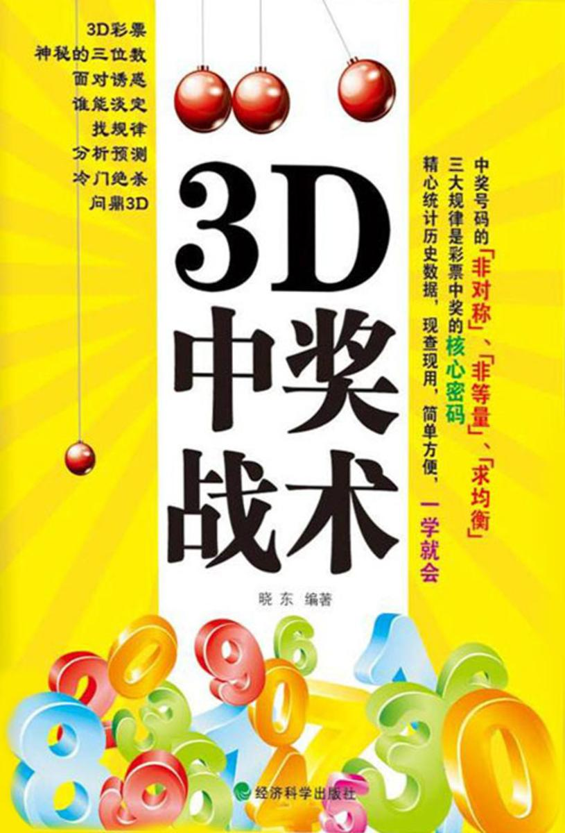 3D中奖战术