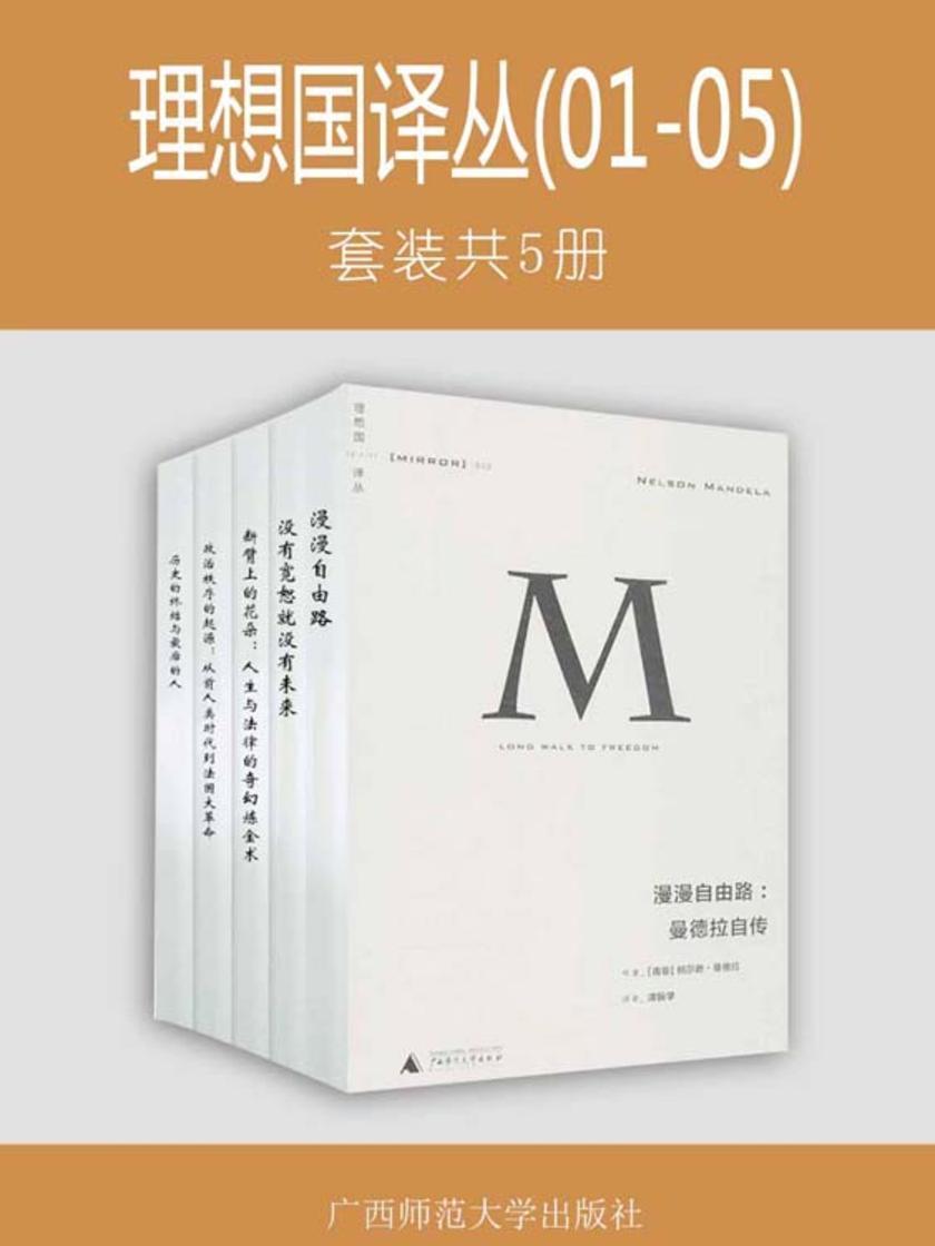 理想国译丛(01-05)(套装共5册)