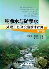 纯净水与矿泉水处理工艺及设施设计计算(第二版)