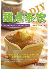 甜点茶饮DIY(试读本)