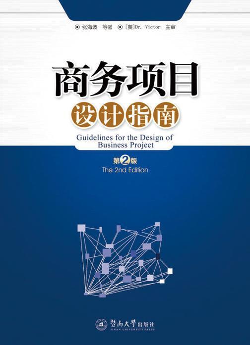 商务项目设计指南(第二版)