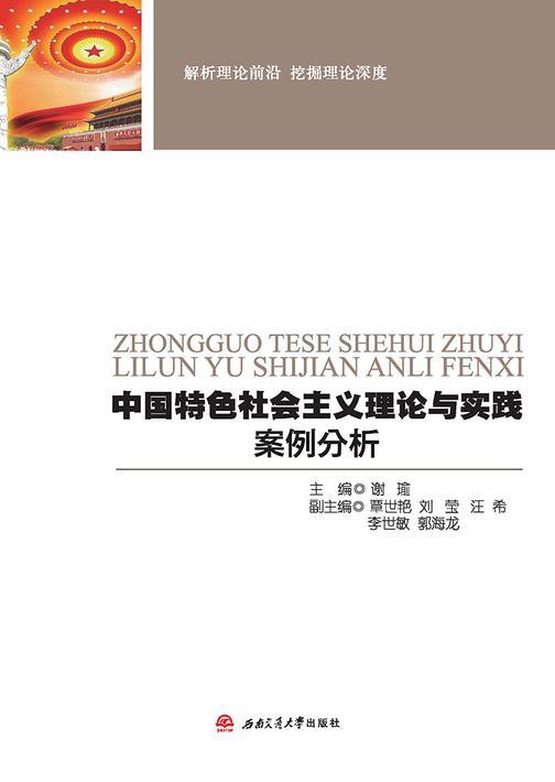 中国特色社会主义理论与实践案例分析