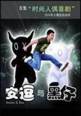安逗与黑仔(影视)