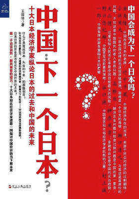 中国:下一个日本?