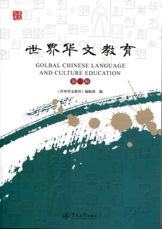世界华文教育(第一辑)