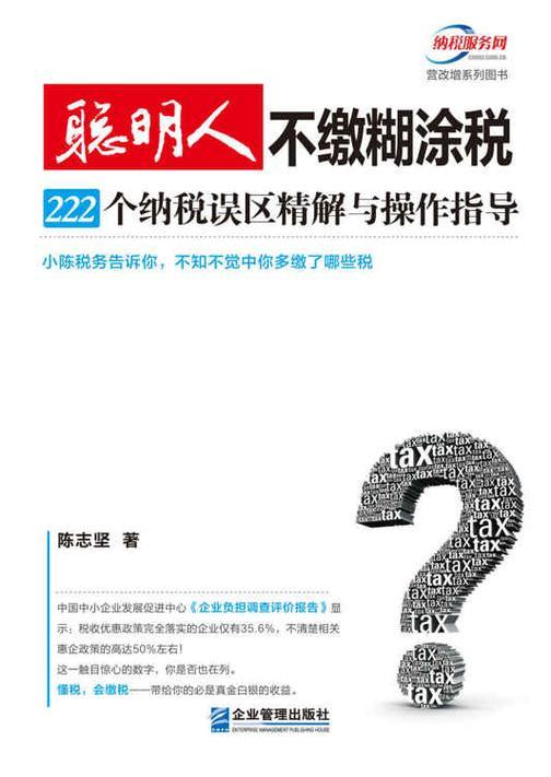 聪明人不缴糊涂税:222个纳税误区精解与操作指导(营改增系列图书)