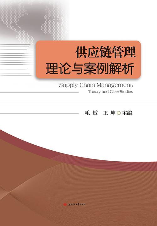 供应链管理理论与案例解析