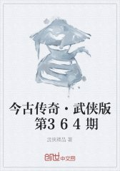 今古传奇·武侠版第364期