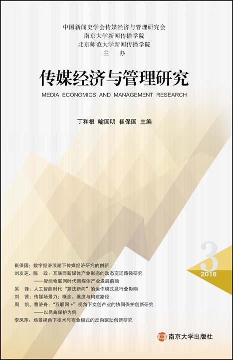传媒经济与管理研究(第三辑)