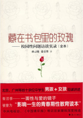 藏在书包里的玫瑰——校园性问题访谈实录(全本)(试读本)
