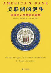 美联储的诞生:读懂美元的本质和逻辑