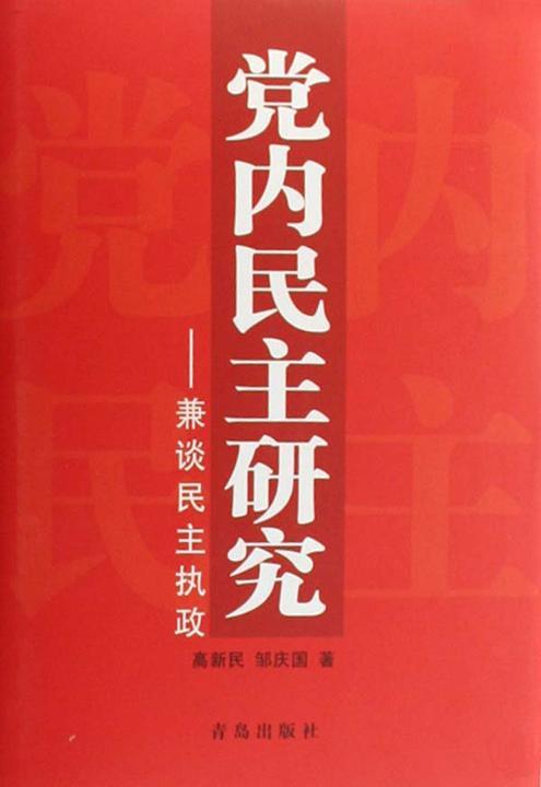 党内民主研究——兼谈民主执政