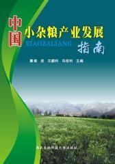 中国小杂粮产业发展指南(仅适用PC阅读)