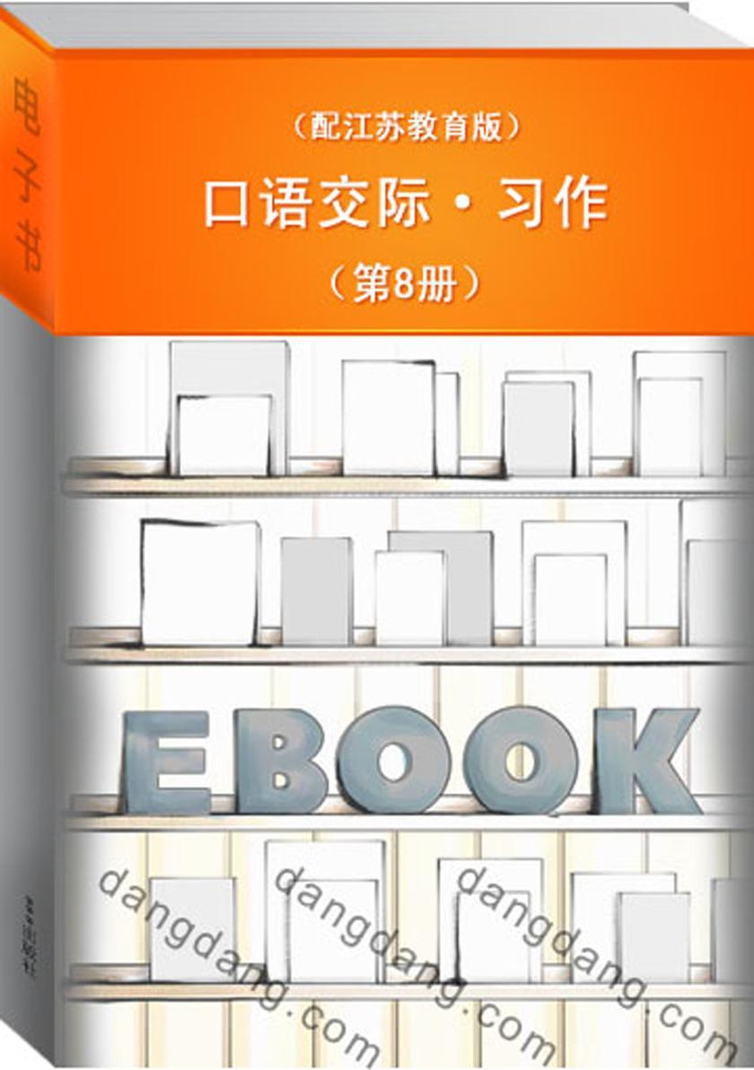 口语交际·习作(第8册)(配江苏教育版)(仅适用PC阅读)