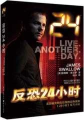 反恐24小时(试读本)