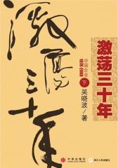 激荡三十年(下册):中国企业1978-2008(试读本)
