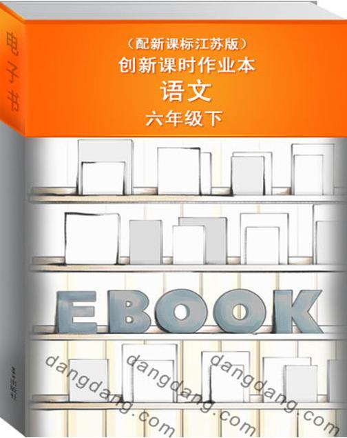 创新课时作业本·语文六年级下(配新课标江苏版)