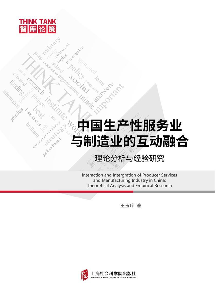 中国生产性服务业与制造业的互动融合