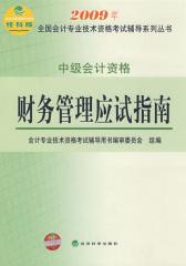 财务管理应试指南(仅适用PC阅读)