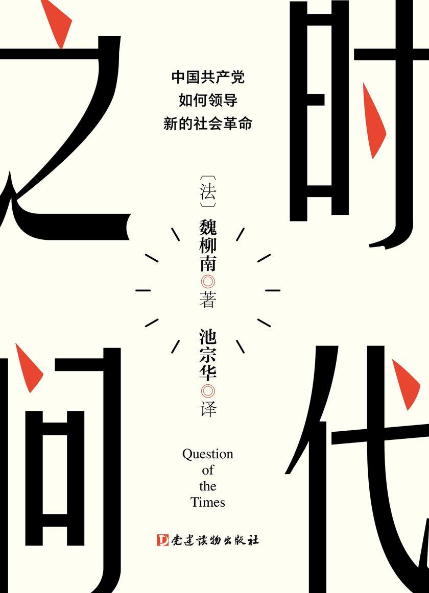 时代之问:中国共产党如何领导新的社会革命