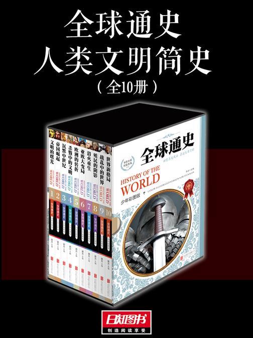 全球通史:人类文明简史(套装共10册)