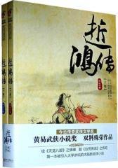 逝鸿传(试读本)