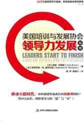 美国培训与发展协会领导力发展指南