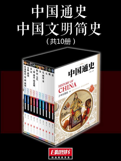 中国通史:中国文明简史(套装共10册)