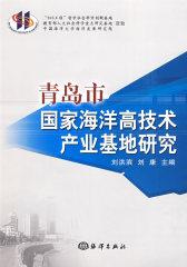 青岛市国家海洋高技术产业基地研究(试读本)