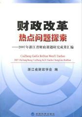 财政改革热点问题探索——2007年浙江省财政课题研究