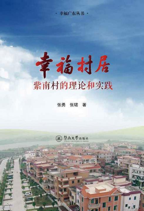 幸福广东丛书·幸福村居—紫南村的理论与实践