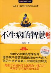 不生病的智慧2(中医学博士栾加芹教您做一家老小的健康守护神)(试读本)