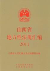 山西省地方性法规汇编2011
