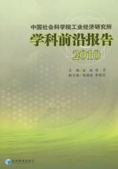 中国社会科学院工业经济研究所学科前沿报告(2010)