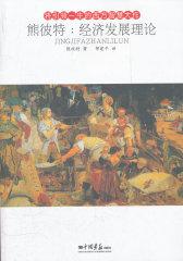 熊彼特:经济发展理论